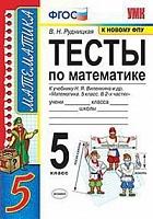 УМК Виленкин. Математика. Тесты 5 класс (к новому учебнику). /Рудницкая. ФГОС.