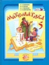 Виленкин. Математика. 5 класс Учебник. (ФГОС)