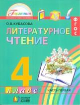 Кубасова. Литературное чтение. 4 кл. В 4-х ч. Часть 1. (ФГОС).