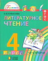 Кубасова. Литературное чтение. 4 кл. В 4-х ч. Часть 4. (ФГОС).