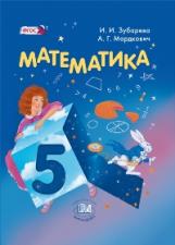 Зубарева. Математика. 5 класс. Учебник. (ФГОС)