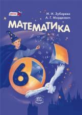 Зубарева. Математика. 6 класс. Учебник. (ФГОС)