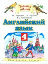 Горячева. Английский язык. 4 класс. Учебник. (ФГОС).
