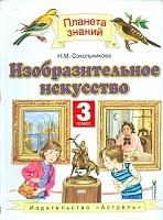 Сокольникова. Изобразительное искусство. 3 класс. Учебник. (ФГОС).