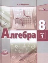 Мордкович. Алгебра 8 кл. Учебник. В 2-х частях. (Комплект) (ФГОС)