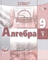 Мордкович. Алгебра 9 кл. Учебник. В 2-х частях. (Комплект) (ФГОС) /Семенов.