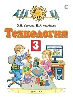 Узорова. Технология. 3 кл. Учебник. (ФГОС).