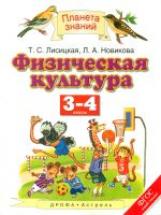 Лисицкая. Физическая культура. 3-4 класс. (ФГОС).