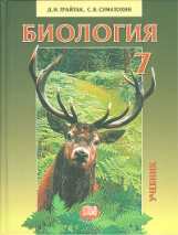 Трайтак. Биология. 7 кл. Животные. Учебник. (ФГОС)