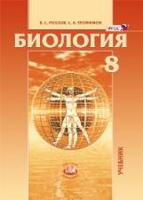 Рохлов. Биология. 8 класс Учебник. (ФГОС)