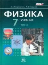 Генденштейн. Физика. 7 класс Учебник. В 2-х частях. (Комплект) (ФГОС)