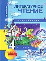 Малаховская. Литературное чтение 4 класс.  Хрестоматия. (ФГОС).