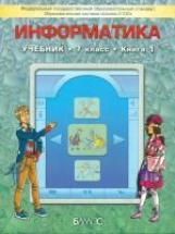 Горячев. Информатика. 7 класс. Учебник. В 2-х частях. Часть 1. (Комплект)