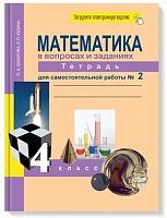 Юдина. Математика. Рабочая тетрадь  4 класс.  В 3-х ч. Часть 2. Для сам. работы. (к уч. ФГОС).