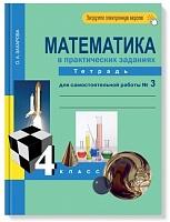 Юдина. Математика. Рабочая тетрадь  4 класс.  В 3-х ч. Часть 3./ Захарова. Для сам. работы. (к уч.ФГОС).