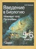 Никишов. Введение в биологию. Неживые тела. Организмы. Учебник. 5-6 класс. (ФГОС).