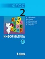 Матвеева. Информатика 2 класс Учебник. В 2-х ч. Ч.1, 2. (ФГОС)