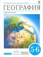 Климанова. География. 5-6 кл. Учебник. ВЕРТИКАЛЬ. (ФГОС)
