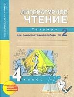 Малаховская. Литературное чтение. Рабочая тетрадь 4 класс. В 2-х ч. Часть 2. (к уч. ФГОС).