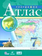 Атлас. География. 7 класс. ДИК.(ФГОС)