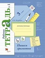 Кузнецова. Пишем грамотно. 3 класс.  Рабочая тетрадь. В 2-х ч. Часть 1. (ФГОС)