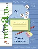 Кузнецова. Пишем грамотно. 3 класс.  Рабочая тетрадь. В 2-х ч. Часть 2. (ФГОС)
