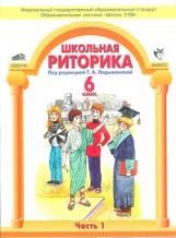Ладыженская. Риторика 6 класс. В 2-х ч. Часть 1. (ФГОС).