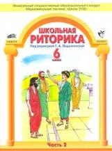 Ладыженская. Риторика 6 класс. В 2-х ч. Часть 2. (ФГОС).
