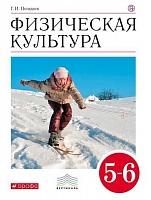 Погадаев. Физическая культура. 5-6 класс. Учебник. ВЕРТИКАЛЬ. (ФГОС)