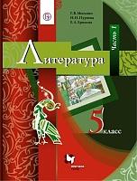 Москвин. Литература. 5 класс. Учебник. Часть 1. (ФГОС)