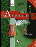 Москвин. Литература. 5 класс. Учебник. Часть 2. (ФГОС)