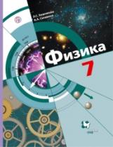 Хижнякова. Физика. 7 класс Учебник. (ФГОС)
