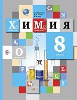 Кузнецова. Химия. 8 класс Учебник. (ФГОС)