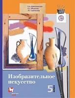Ермолинская. Изобразительное искусство. 5 класс. Учебник. (ФГОС)