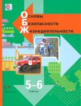 Виноградова. Основы безопасности жизнедеятельности. 5-6 класс.  Учебник. (ФГОС)