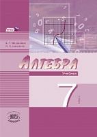 Мордкович. Алгебра. 7 кл. Учебник. В 2-х частях. Углубленное изучение. (Комплект) (ФГОС) /Николаев.