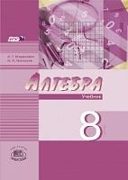 Мордкович. Алгебра. 8 класс. Учебник. В 2-х частях. Углубленное изучение. (Комплект) (ФГОС) /Николаев.
