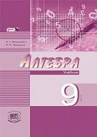 Мордкович. Алгебра. 9 класс. Учебник. В 2-х частях. Углубленное изучение. (Комплект) (ФГОС) /Николаев.