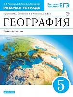 Климанова. География. 5 класс.  Землеведение. Рабочая тетрадь . (с тест. заданиями ЕГЭ) ВЕРТИКАЛЬ. (ФГОС)
