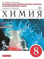 Габриелян. Химия. 8 класс.  Тетр./лабор. опытов и прак. работ. ВЕРТИКАЛЬ. (ФГОС)