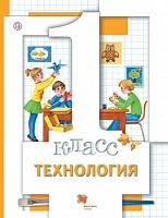 Хохлова. Технология. 1 класс. Учебник. (ФГОС) /Симоненко.