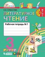 Кубасова. Литературное чтение. Рабочая тетрадь  3 класс.  В 2-х ч. Ч1. (ФГОС).