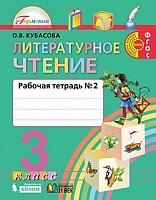 Кубасова. Литературное чтение. Рабочая тетрадь  3 класс.  В 2-х ч. Ч2. (ФГОС).