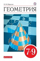 Шарыгин. Геометрия. 7-9 класс Учебник. ВЕРТИКАЛЬ. (ФГОС).