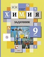 Кузнецова. Задачник по химии. 9 класс.  (ФГОС)
