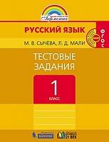 Сычева. Тестовые задания по русскому языку 1 класс / под ред.Соловейчик. (ФГОС).