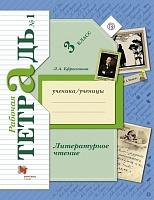 Ефросинина. Литературное чтение. 3 класс.  Рабочая тетрадь. В 2-х ч. Часть 1. (ФГОС)