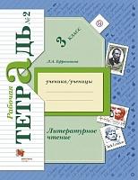 Ефросинина. Литературное чтение. 3 класс.  Рабочая тетрадь. В 2-х ч. Часть 2. (ФГОС)