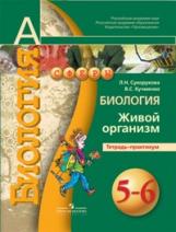 Сухорукова. Биология. 5-6 кл. Живой организм. Тетрадь-практикум. (УМК