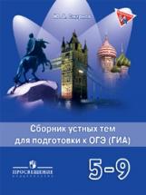 Смирнов. Английский язык. 5-9 класс. Сборник устных тем для подготовки к ГИА.